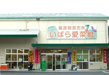 井原直売所「いばら愛菜館」