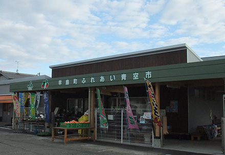 早島町直売所ふれあい青空市の写真