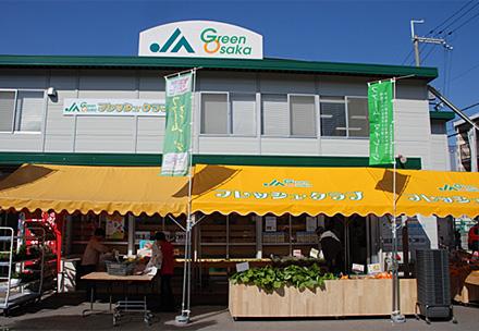 JAグリーン大阪「フレッシュ・クラブ吉田店」の写真