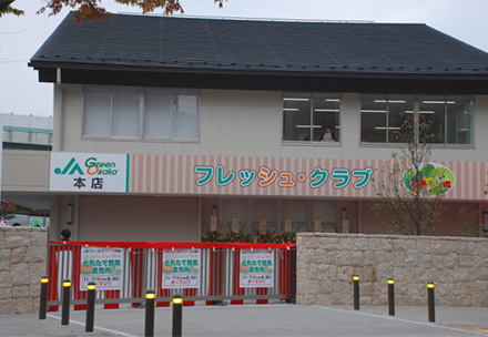 JAグリーン大阪「フレッシュ・クラブ本店」の写真