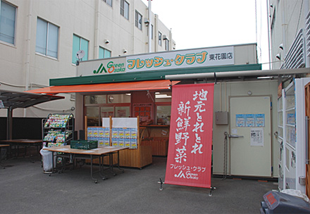 JAグリーン大阪「フレッシュ・クラブ東花園店」の写真