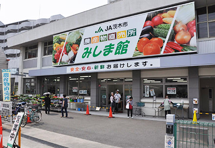 JA茨木市農産物直売所「みしま館」の写真