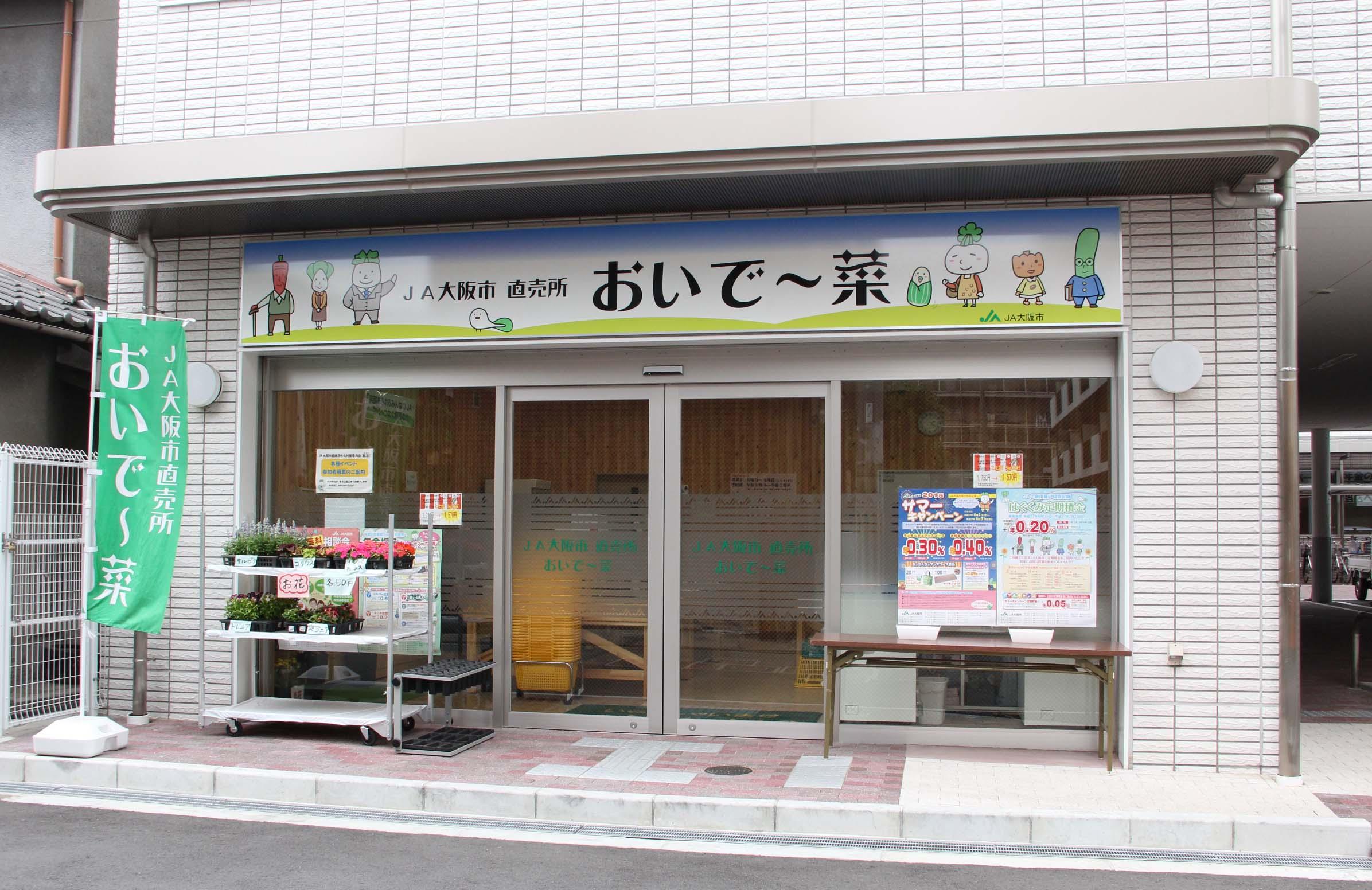 JA大阪市 直売所 おいで~菜 本店