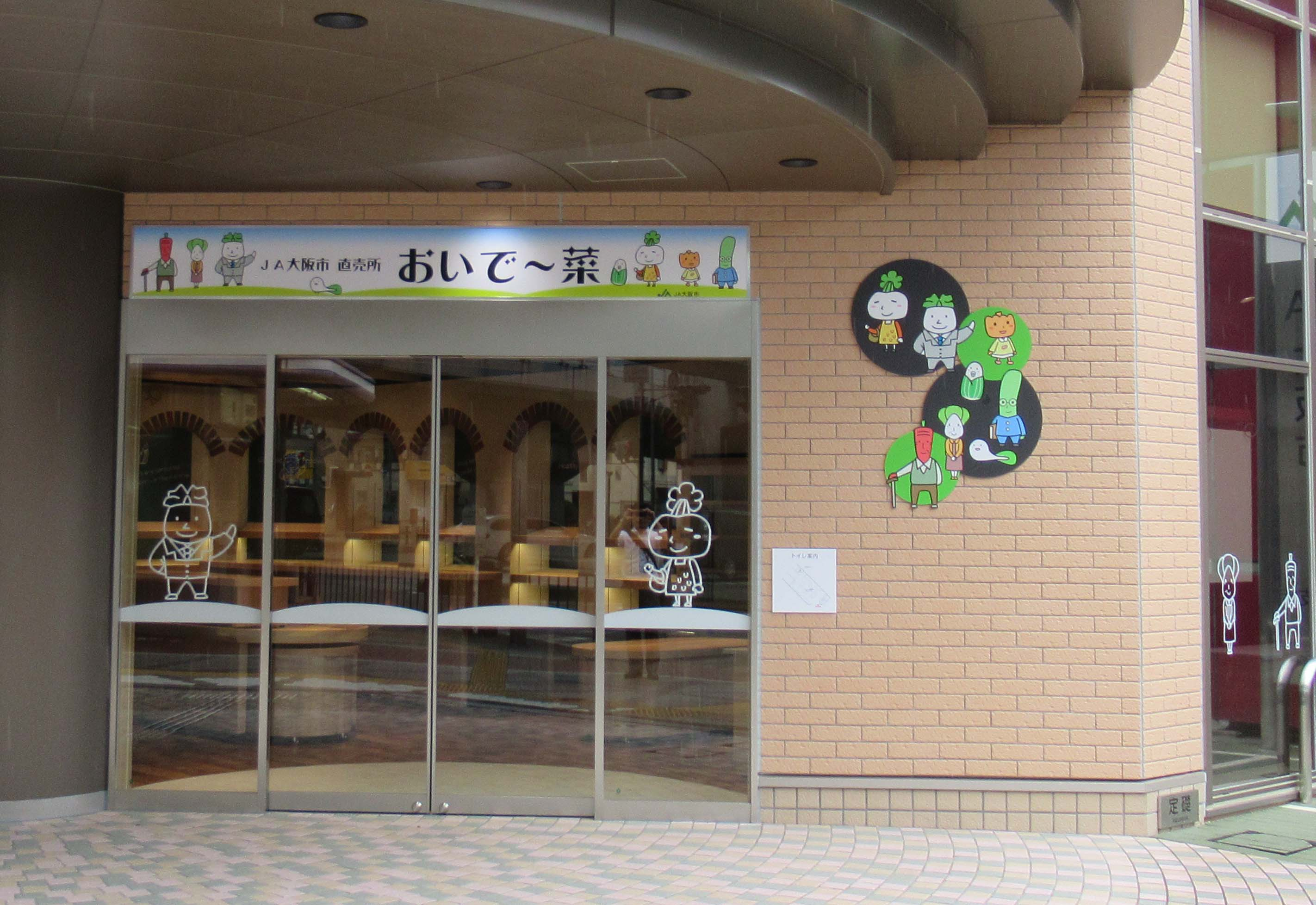 JA大阪市 直売所 おいで~菜 平野店