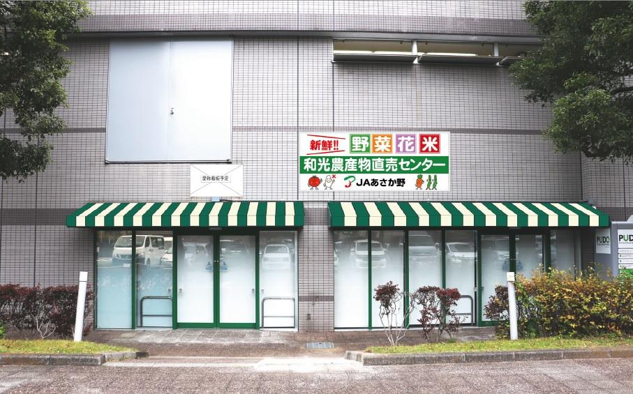 和光農産物直売センターの写真