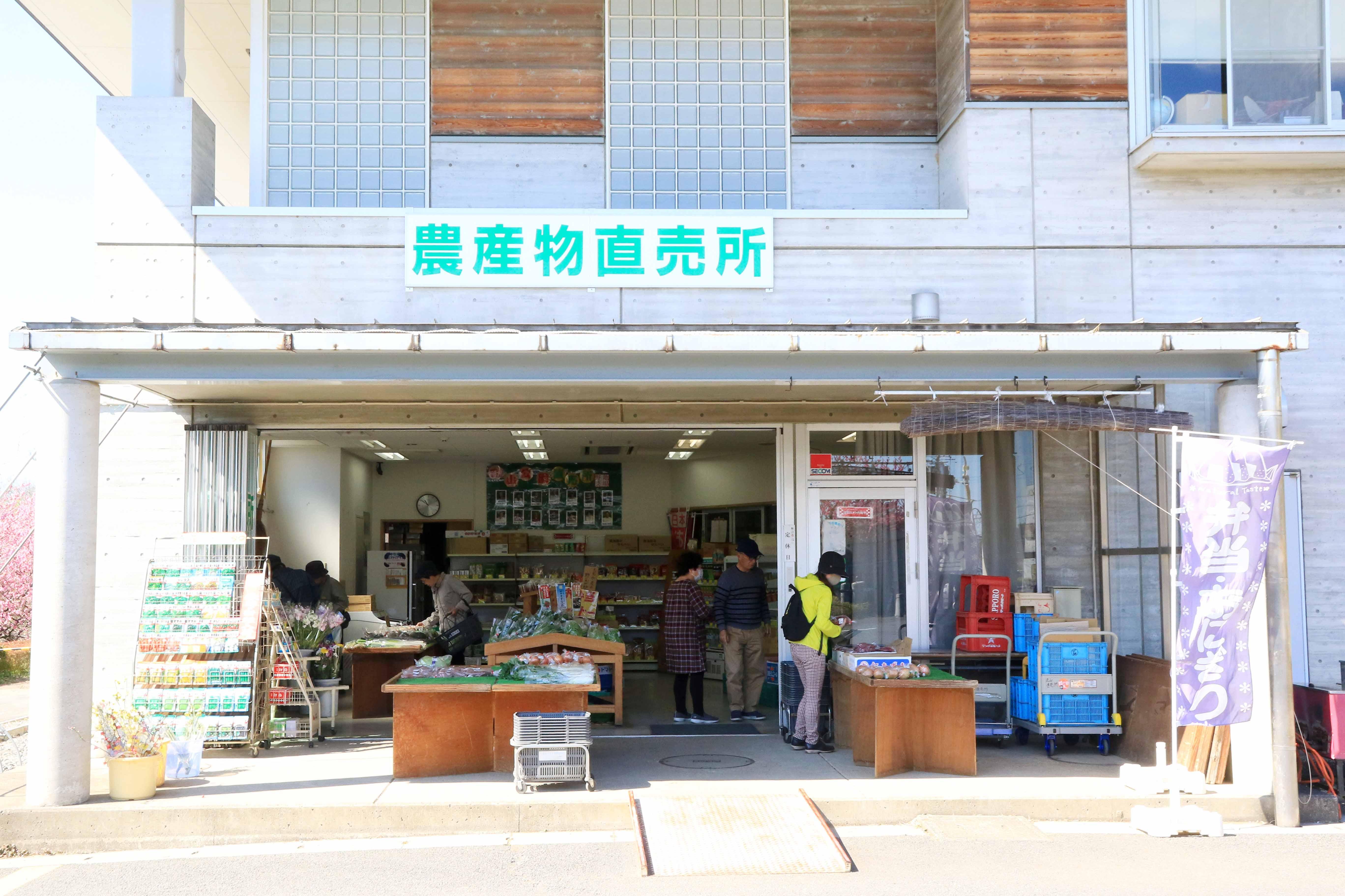 丸山公園直売所の写真