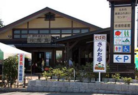 地場物産館桜国屋の写真