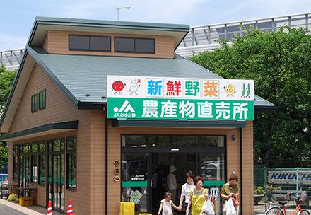 安行農産物直売所の写真