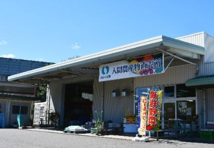 入間農産物直売所の写真