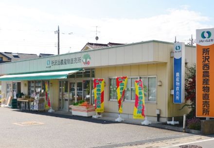 所沢西農産物直売所の写真