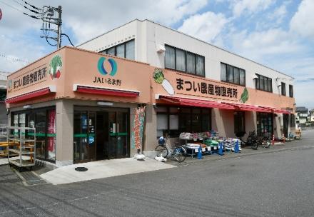 松井農産物直売所の写真