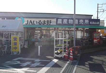 毛呂山農産物直売所の写真