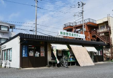 狭山ヶ丘農産物直売所の写真