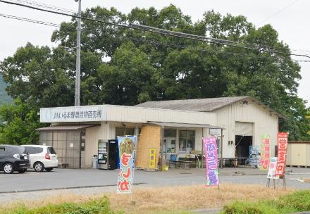越生農産物直売所の写真