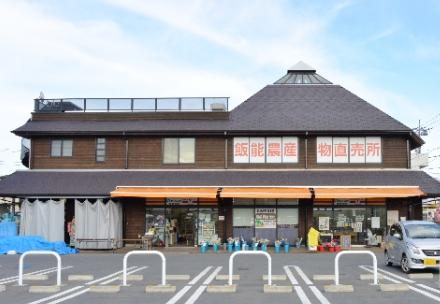 飯能農産物直売所の写真