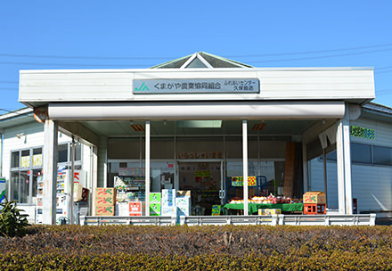 ふれあいセンター久保島店の写真