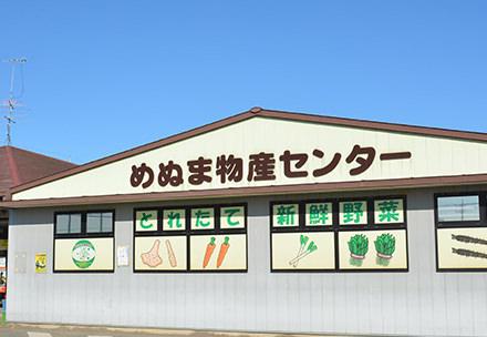 ふれあいセンター妻沼店の写真