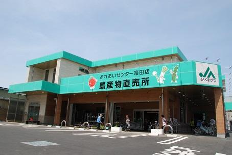 ふれあいセンター箱田店