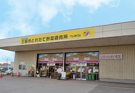 三郷直売所「べじ太くん」の写真