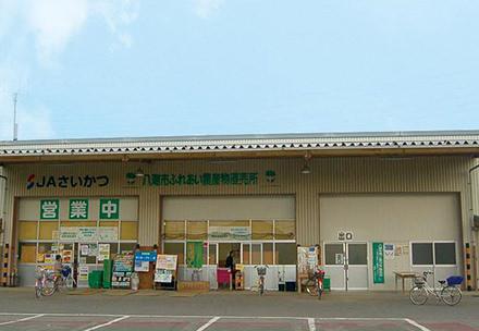 八潮直売所「ハッピーこまちゃん」の写真