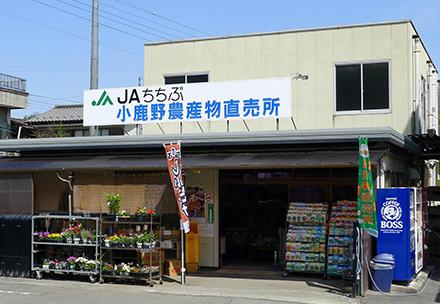 小鹿野農産物直売所の写真
