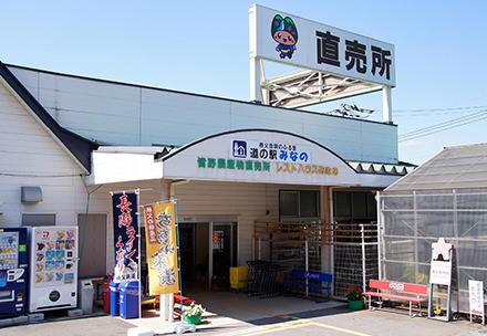 皆野農産物直売所の写真