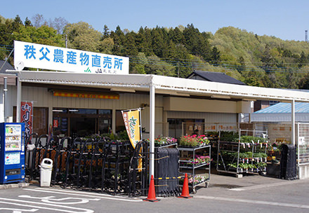 秩父農産物直売所の写真