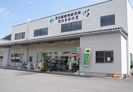 荒川農産物直売所の写真