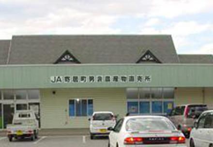 男衾農産物直売所