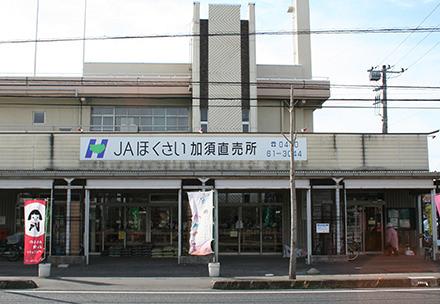 加須農産物直売所の写真