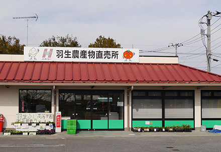 羽生農産物直売所の写真