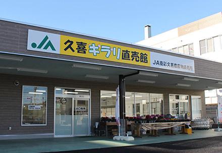 久喜直売所(久喜キラリ直売館)