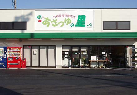 岩槻直売所(あさつゆの里)の写真
