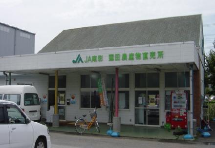 蓮田直売所の写真