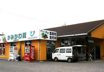 神川かみかわ館直売所の写真