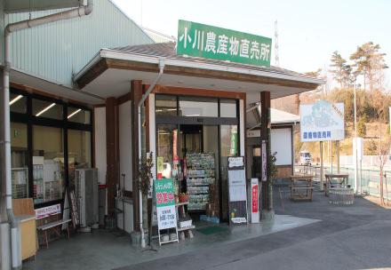 小川直売所の写真