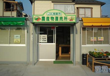 箕田農産物直売所の写真