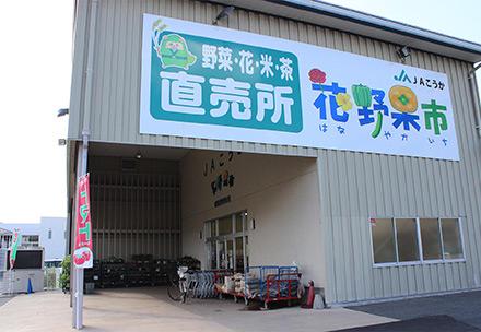 花野果市 石部店の写真