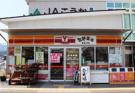 花野果市 貴生川店の写真