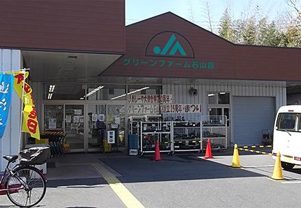 グリーンファーム石山店の写真