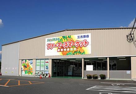 ファーマーズマーケット三方原店の写真