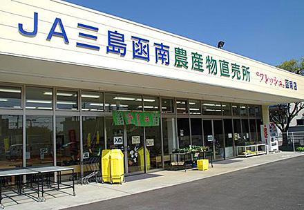 フレッシュ函南店の写真