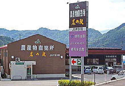 農の駅伊豆の写真