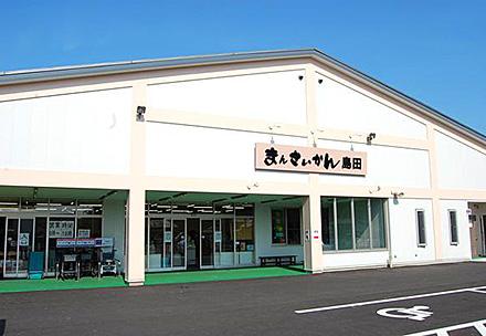 まんさいかん島田