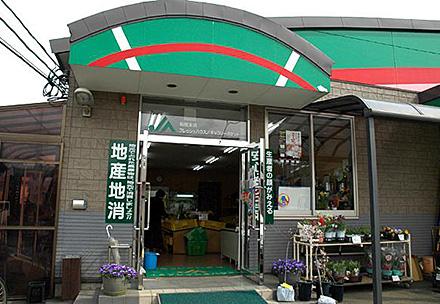 新橋支店フレッシュハウスの写真