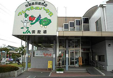 東支店フレッシュハウス地場産品直売店の写真