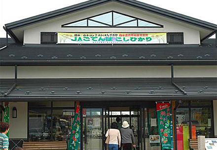 道の駅ふじおやま 「みくりやの郷」の写真