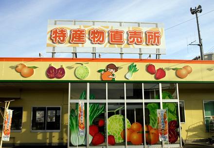 ミカちゃんファーマーズ  |JAみっかび特産物直売所の写真