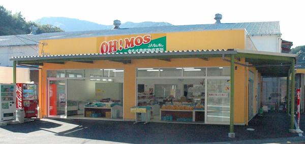 OH!MOS(オーモス)