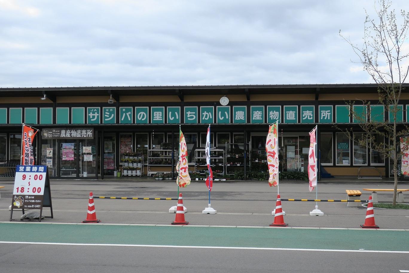 サシバの里いちかい農産物直売所の写真